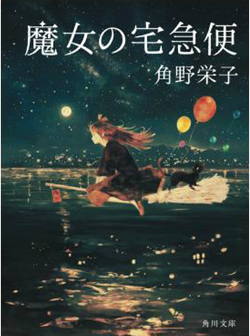 kiki's delivery service original cover novel