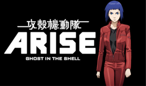 ghost in the shell arise cinema trailer